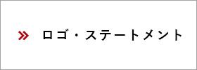 ロゴ・ステートメント